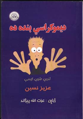 اگر به جای معلم بودید index [www.afghanasamai.com]
